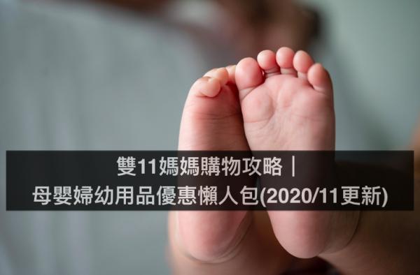 雙11媽媽購物攻略|母嬰婦幼用品優惠懶人包(2020/11更新)