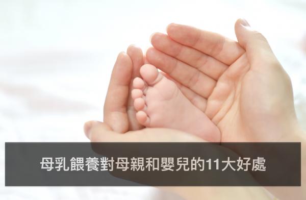 餵母奶有什麼好處?盤點母乳餵養對媽媽和嬰兒的11大優點!