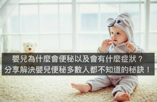 嬰兒為什麼會便秘以及會有什麼症狀?分享解決嬰兒便秘多數人都不知道的秘訣!