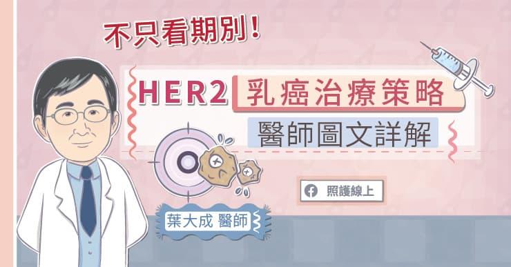 不只看期別!HER2乳癌治療策略,醫師圖文詳解_3