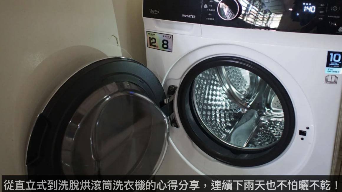 從直立式到洗脫烘滾筒洗衣機的心得分享,連續下雨天也不怕曬不乾!|TOSHIBA日本東芝12KG 變頻式滾筒洗衣機(TWD-BJ130M4G)|金級省水的好幫手!