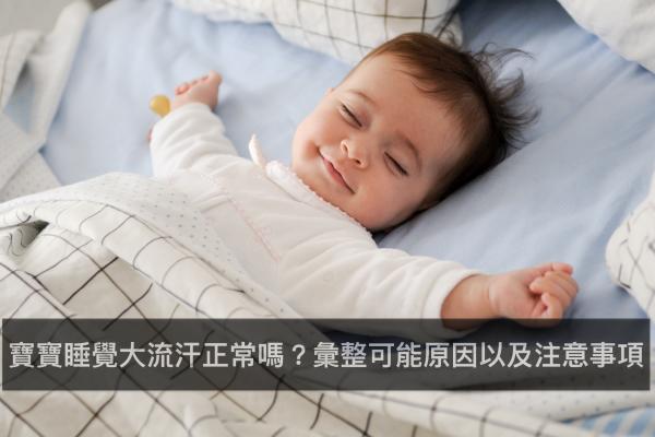 寶寶睡覺大流汗正常嗎?彙整可能原因以及注意事項