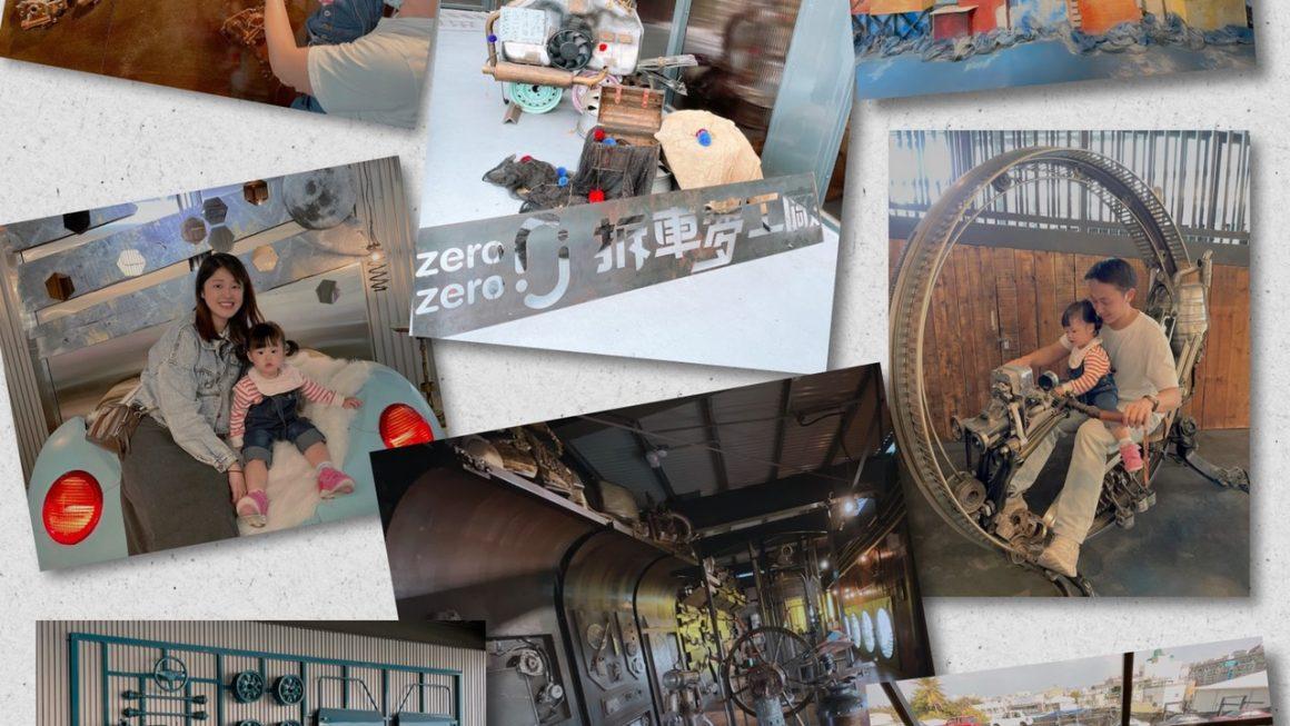 台南景點 zero zero 拆車夢工廠,超好拍的蒸氣龐克風,享受從過去走到未來的科幻感,賦予報廢車輛新生命與面貌! 