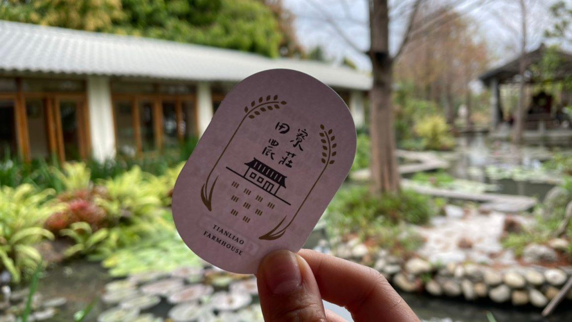 台中南屯親子景觀餐廳-田寮農莊,環境優美有水塘、花園和落羽松,還能餵魚唷!穿梭田野的農莊美食|台中親子餐廳推薦