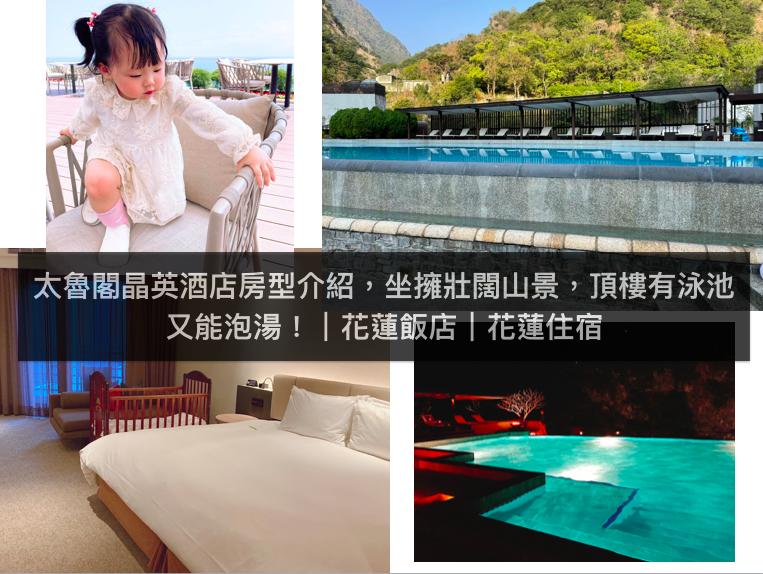 太魯閣晶英酒店房型介紹,坐擁壯闊山景,頂樓有泳池又能泡湯!|花蓮飯店|花蓮住宿