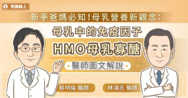 新手爸媽必知!母乳營養新觀念:母乳中重要的免疫因子 HMO母乳寡醣|醫師圖文解說|照護線上
