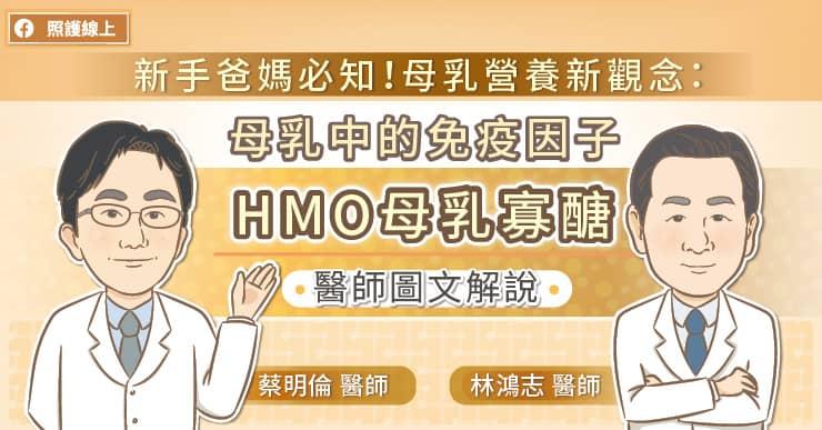 新手爸媽必知!母乳營養新觀念:母乳中的免疫因子 HMO母乳寡醣|醫師圖文解說|照護線上