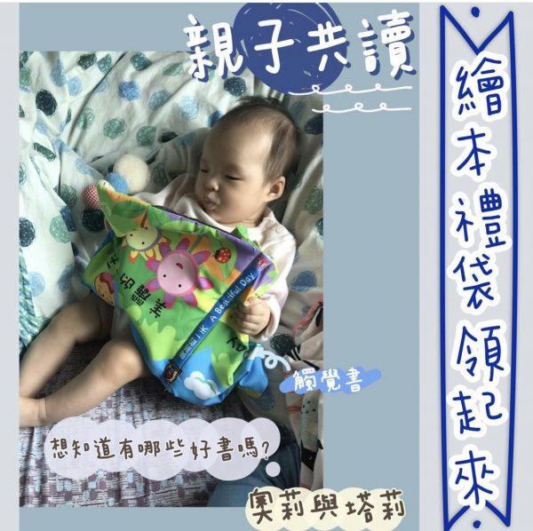 親子共讀,繪本禮袋領起來,提供靈感、地點以及書單推薦|奧莉與塔莉